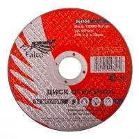 FALCO Диск отрезной по металлу 125х2,5х22мм (в упаковке 10шт., цена за шт.) 664-108