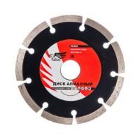 FALCO Диск (круг) алмазный отрезной сегментный 125х22,2мм 664-886